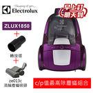 現貨馬上出【伊萊克斯 Electrolux】 輕巧靈活集塵盒吸塵器ZLUX1850+轉接頭+塵蹣吸頭ZE013C