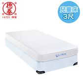 【德泰 Lullaby】防水透氣兒童床墊-單人3尺