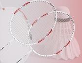 羽毛球拍 雙拍2支成人男女初學進攻青少年情侶學生單拍羽拍 美芭
