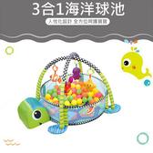 可愛烏龜多功能健力架 寶寶爬行遊戲墊 球池