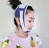 面罩法令紋神器提拉緊致V臉繃帶臉部美容儀神器線雕恢復  居家物語
