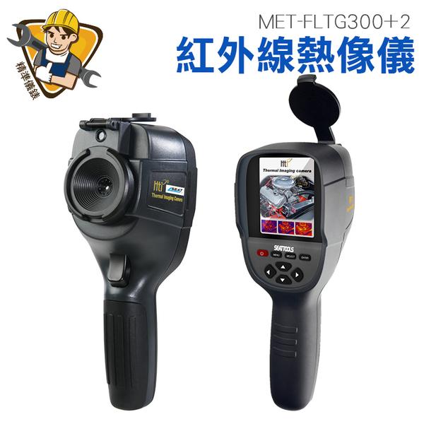 精準儀錶 水電抓漏 紅外線熱像儀 抓漏神器 水電 管路 附中英文說明書 MET-FLTG300+2