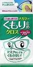 日本【SOFT99】眼鏡擦拭布3片裝 防霧 可重複利用