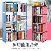 現貨 快速出貨【小麥購物】多功能組合架 五格 儲物櫃【C091】書櫃 五色可選 書架 組合式書架
