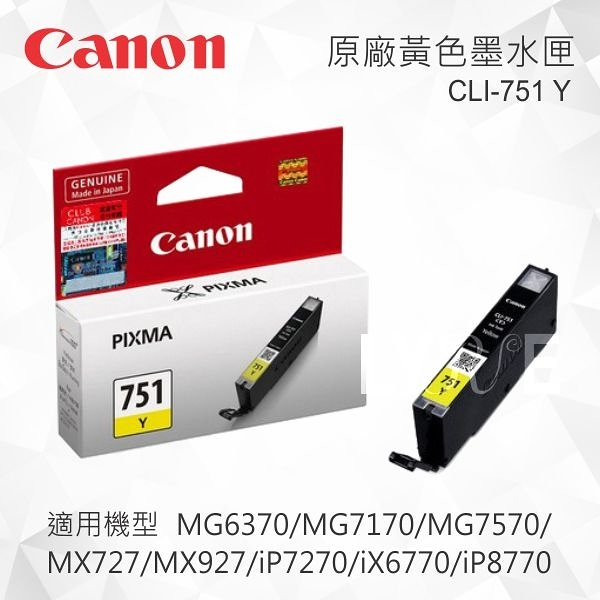 CANON CLI-751Y 原廠黃色墨水匣 適用 MG5470/MG5570/MG5670/MG6370/MG7170/MG7570/MX727/MX927/iP7270/iX6770/iP8770