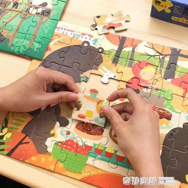 兒童進階拼圖3-4-6歲5寶寶智力平圖拼圖男孩女孩幼兒早教益智玩具 奇妙商鋪