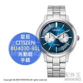 日本代購 空運 CITIZEN 星辰 BU4030-91L 手錶 男錶 光動能 不鏽鋼 星辰錶 10氣壓防水