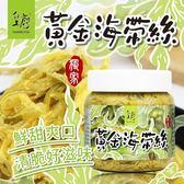 皇廚 團購聖品 黃金海帶絲 550g 超大容量【櫻桃飾品】【30396】