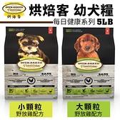 【免運】Oven Baked烘焙客 幼犬糧系列(小/大顆粒)5LB 野放雞配方 犬糧*KING*