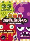 瘋狂速食怪(FAST FOOD FEAR)即時制的合作遊戲,可供3到6名合作無間的廚師們參與烹煮料理
