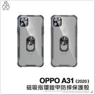 OPPO A31 2020 磁吸指環鎧甲防摔保護殼 指環支架 手機殼 四角加強 防摔殼 背蓋 軟殼 支架殼