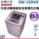 【信源】15公斤【SANLUX 台灣三洋 DD直流變頻超音波單槽洗衣機】 SW-15DV8 / SW15DV8