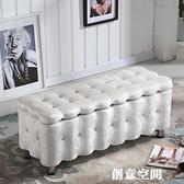 服裝店小沙發長方形布藝創意進門口換鞋凳試衣間床尾收納儲物凳子 NMS創意空間