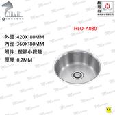 HELION 赫里翁歐化不鏽鋼水槽HLO A080 不鏽鋼0 7MM
