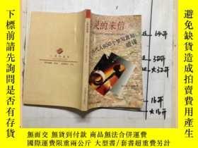 二手書博民逛書店罕見心靈的來信Y16354 蔣澤先 心靈的來信 百花洲文藝出版社