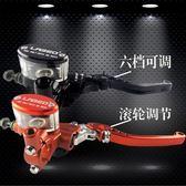 直推式剎車上泵手把電動摩托車改裝前後碟剎車總成配件【販衣小築】