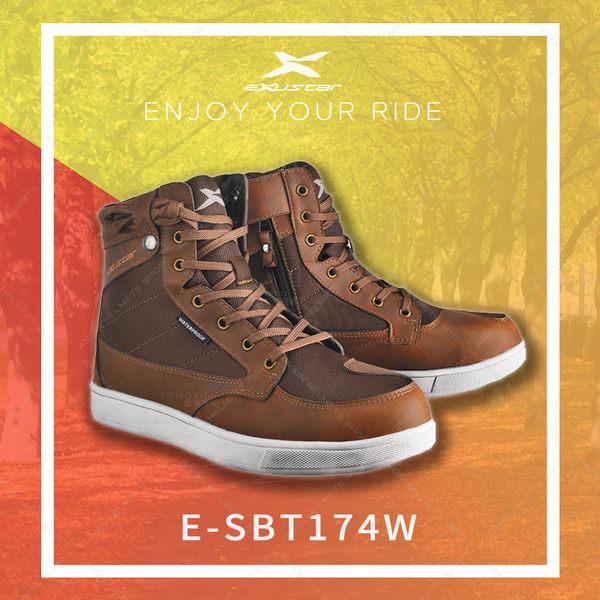 [中壢安信] EXUSTAR E-SBT174W ESBT174W 棕色 防水 短靴 車靴 休閒款 防摔靴 賽車靴