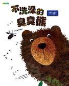 (二手書)不洗澡的臭臭熊