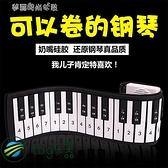 電子琴 手捲鋼琴行動便攜式初學入門成人簡易家用37鍵電子琴兒童鋼琴鍵盤YXS 【全館免運】