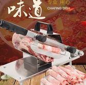 切片機 牛羊肉切片機家用切肉機手動切牛羊肉捲機凍肉自動送肉商用刨肉機 DF  CY潮流站 免運
