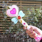 電動泡泡機兒童全自動泡泡槍吹泡泡玩具不漏水無毒魔法棒泡泡棒ATF 茱莉亞嚴選