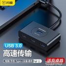 usb3.0擴展器usb分線器多接口轉接頭一拖四type-c筆記本電腦外集線器 快速出貨