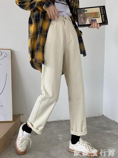 牛仔寬管褲 高腰顯瘦杏色牛仔褲女2021新款秋季百搭直筒寬鬆闊腿褲ins潮褲子 歐歐