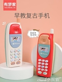 仿真手機 大哥大玩具手機兒童益智電話寶寶帶音樂假仿真女男孩嬰兒可咬女孩 小天使