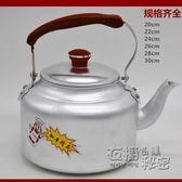 特加厚傳統鋁壺鋁燒水壺大容量10升廚房酒店燃氣灶煤爐通用 衣櫥の秘密