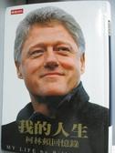 【書寶二手書T1/傳記_IKJ】我的人生-柯林頓回憶錄_比爾.柯林頓