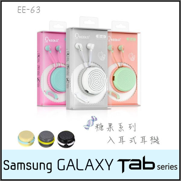 ☆糖果系列 EE-63 入耳式耳機麥克風/SAMSUNG GALAXY Tab A 8吋 P355/P350/9.7吋 P555/P550/Tab E 9.6吋 T560