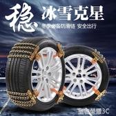 汽車防滑鏈轎車suv越野車通用型小車輪胎防滑鐵鏈條自動收緊雪地YTL 皇者榮耀