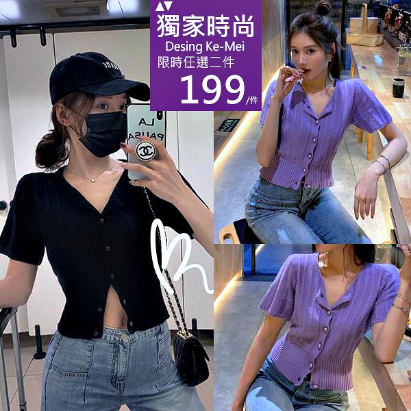 克妹Ke-Mei【AT60242】美美滴~小香針珠排釦深V開襟針織外套