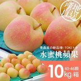 【屏聚美食】日本青森TOKI水蜜桃蘋果公主10kg(40-46顆/箱)_免運