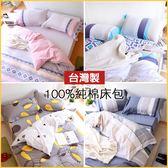 床包 雙人床包枕套組 /任選純棉床包組/多款花色[鴻宇]台灣製