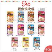 CIAO貓餐包〔鰹魚燒晚餐,11種口味,50g〕(一箱16入)