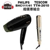 PHILIPS 飛利浦 BHC111/41 負離子吹風機 TESCOM TTH-2610 負離子整髮器 公司貨