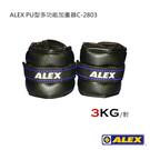 ALEX PU型多功能加重器C-2803/城市綠洲(3KG.有氧運動.腕力.重量訓練.加強器)
