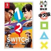 現貨 NS Switch1–2 亞洲日英合版