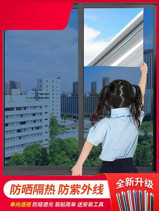 窗戶遮陽防窺膜玻璃貼紙家用隔熱膜單向透視貼膜遮光防曬玻璃紙 一木良品