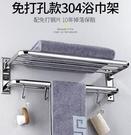 毛巾架不銹鋼304免打孔衛生間浴室置物架...