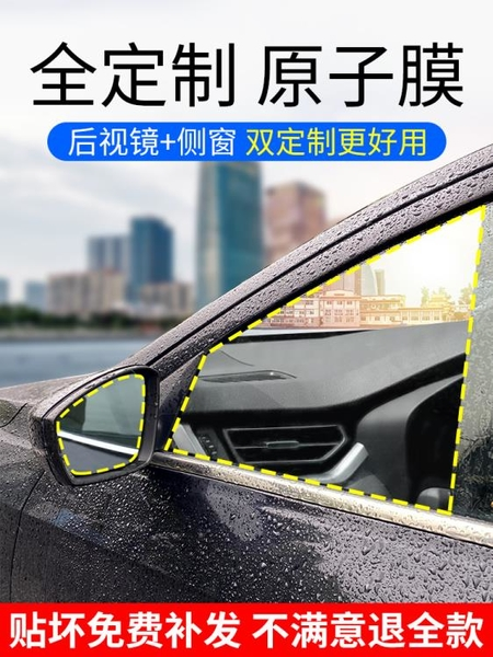 后視鏡防雨貼膜汽車子雨水倒車反光神器下雨防水防霧全屏鏡子車窗 米家