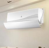 冷氣擋風板空調通用空調擋風板防直吹冷氣導風擋板月子風口防風罩冷氣風擋