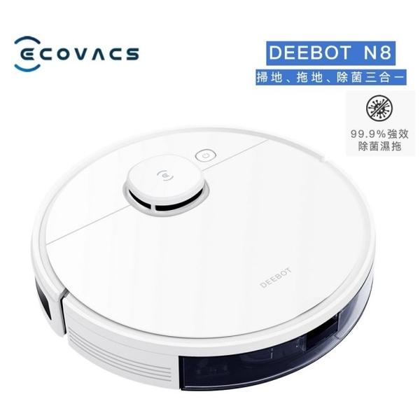 【掃+拖+除菌三合一】ECOVACS 科沃斯 DEEBOT N8 除菌高吸力掃拖機器人
