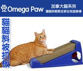 【 zoo寵物商城《加拿大 Omega Paw 》貓貓斜坡抓板 (融入有機貓草精油 )