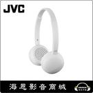 【海恩數位】日本 JVC HA-S28BT 無線藍牙立體聲耳機 白色