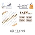 『堃邑Oget』1/2W立式固定式碳膜電阻 51Ω、56Ω、62Ω、68Ω 10入/5元 盒裝3000另外報價
