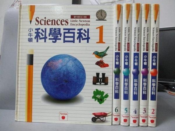【書寶二手書T2/科學_RBJ】小牛頓科學百科_1~6冊合售