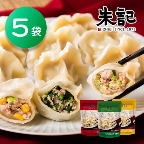 【朱記餡餅粥】手工水餃(高麗菜豬肉 / 韭菜豬肉 / 玉米豬肉)-28gx25顆x5袋