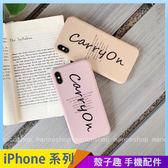 清新英文 iPhone XS Max XR iPhone i7 i8 i6 i6s plus 手機殼 簡約素殼 保護殼保護套 加厚TPU軟殼 果凍殼